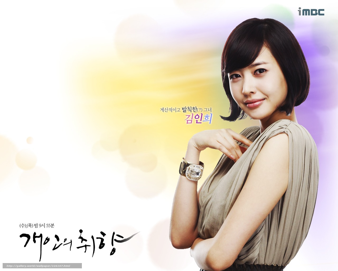 Gae-in-eui chwi-hyang movie