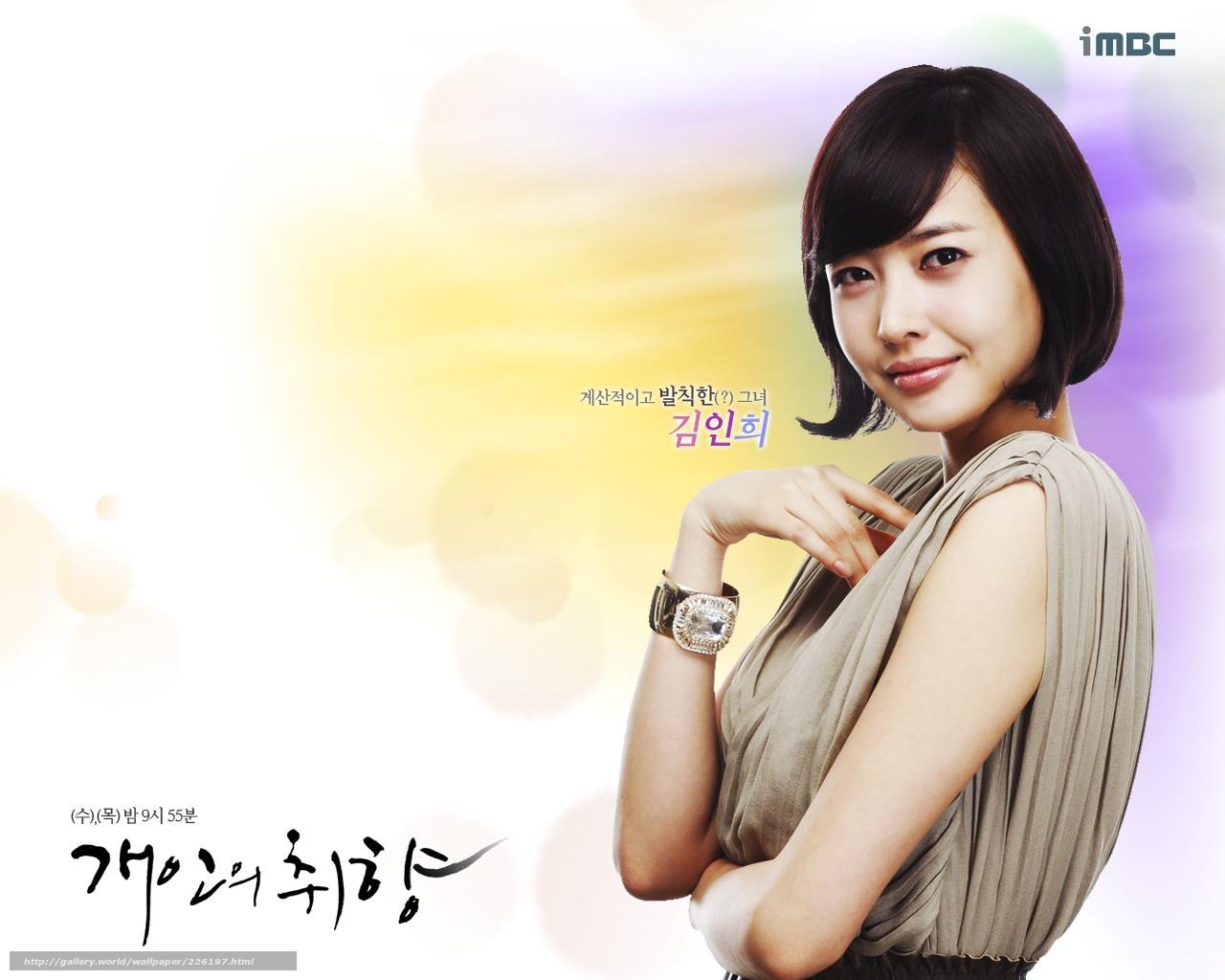 Gae-in-eui chwi-hyang movie