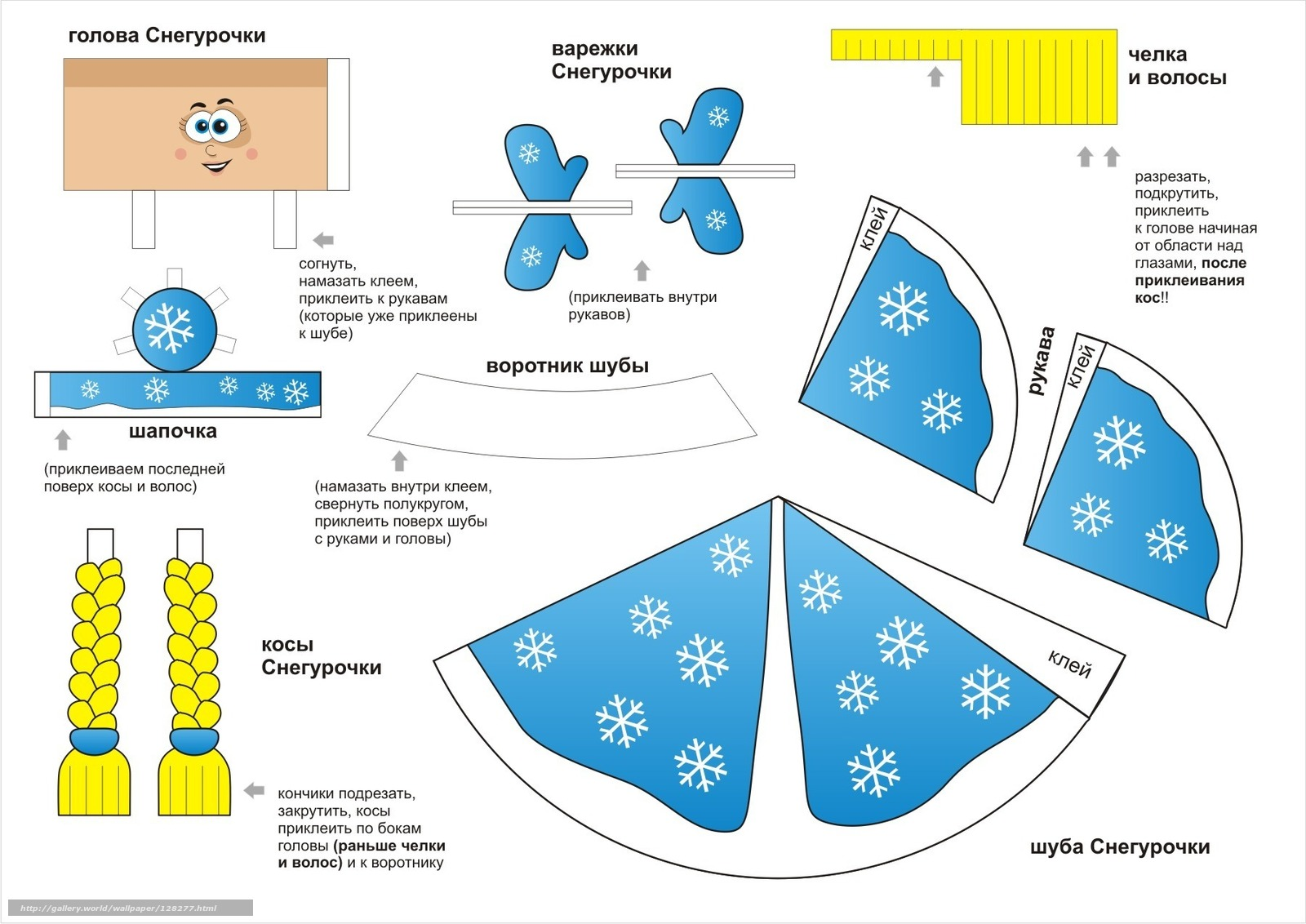 Бумажные дед мороз и снегурочка