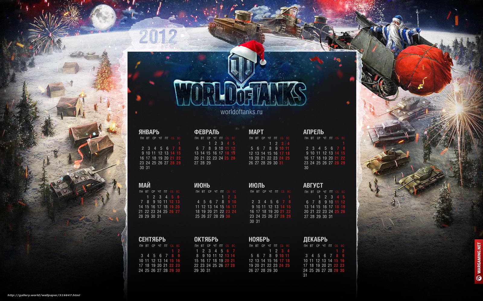 Скачать обои world of tanks wot танки